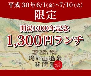 湯の山温泉芸術祭「オンパク湯の山」1300円ランチ