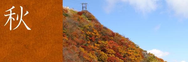 秋深まり紅葉に燃える御在所岳