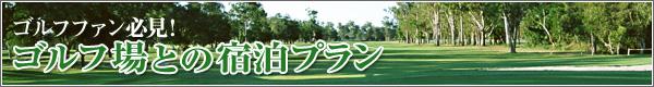ゴルフ場との宿泊プラン