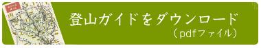 登山ガイド(pdfファイル)