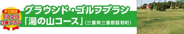 平日限定 1泊2日3食プラン グラウンド・ゴルフプラン 「湯の山コース」(三重県三重郡菰野町)