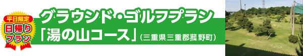 平日限定 日帰りプラン グラウンド・ゴルフプラン 「湯の山コース」(三重県三重郡菰野町)